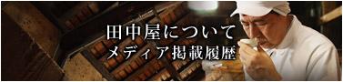リンク:田中屋について